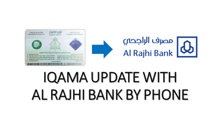 UPDATE IQAMA WITH ALRAJHI BANK BY PHONE