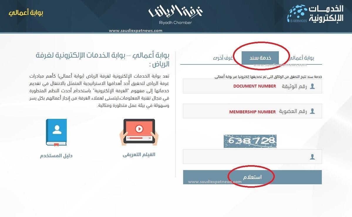 Print Riyadh Chamber Document Online