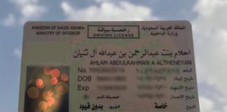 CHECK DRIVING LICENSE STATUS IN SAUDI ARABIA