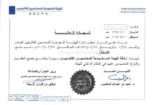 SOCPA CERTIFICATE REGISTRATION PROCEDURE