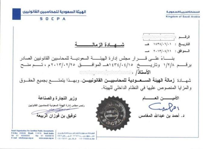 SOCPA CERTIFICATE REGISTRATION PROCEDURE