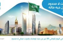 MOBILY UNLIMITED FREE INTERNET ON 89TH SAUDI NATIONAL DAY