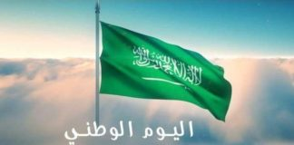 89TH SAUDI NATIONAL DAY HOLIDAY FOR PRIVATE SECTOR 2019