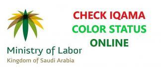 IQAMA RED GREEN, CHECK IQAMA COLOR STATUS ONLINE, MOSTASA COLOR STATUS, IQAMA GREEN, IQAMA RED, IQAMA STATUS