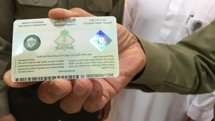 check iqama expiry date - muqeem validity