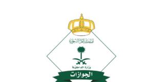 Jawazat Saudi Arabia