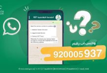 Ministry of Health launches WhatsApp helpline