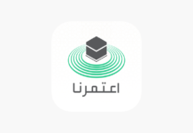 Procedure to book Umrah Appointment using Eatmarna App