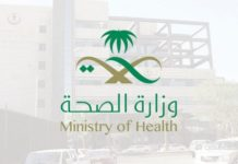Ministry of Health Coronavirus vaccine will be available to everyone in the kingdom for free.