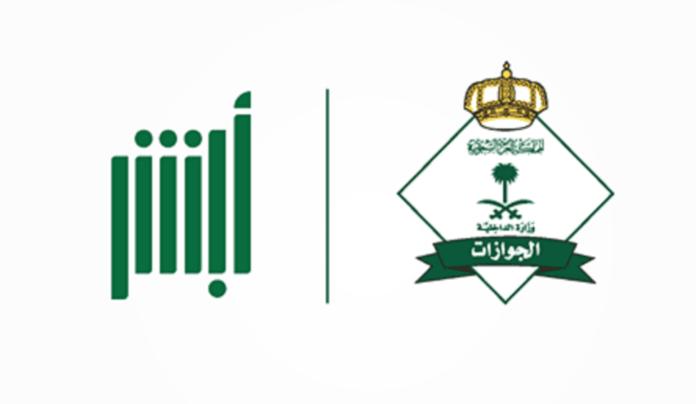 GCC Citizens, Dependents and Visit Visa holders can register on the Absher platform - Jawazat