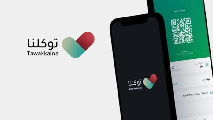 Absher is no longer required to register in the Tawakkalna app