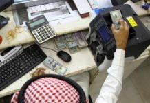 Central Bank announces working hours for banks and remittance centers during Ramadan and the Eid Holidays