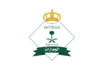 Penalties for failing to renew Iqama in a timely manner