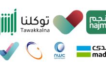 Useful Mobile Apps in Saudi Arabia