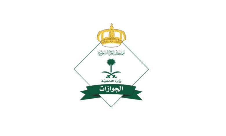 Book Jawazat Appointment (1)