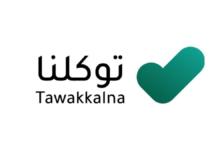 How to Reset Tawakkalna App Password