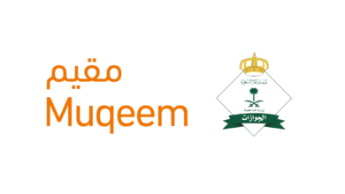How to Issue Exit/Re-Entry Visas Through Muqeem