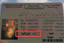 Learn about Saudi driving license restriction codes